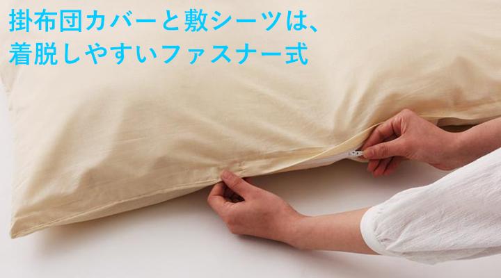カバーとシーツはファスナー式で簡単に着脱できます。