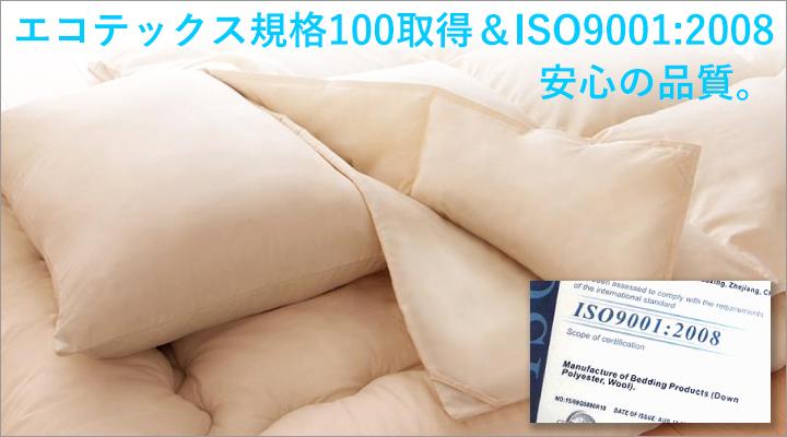 エコテックス規格100とISO9001:2008を取得した、安心の品質。