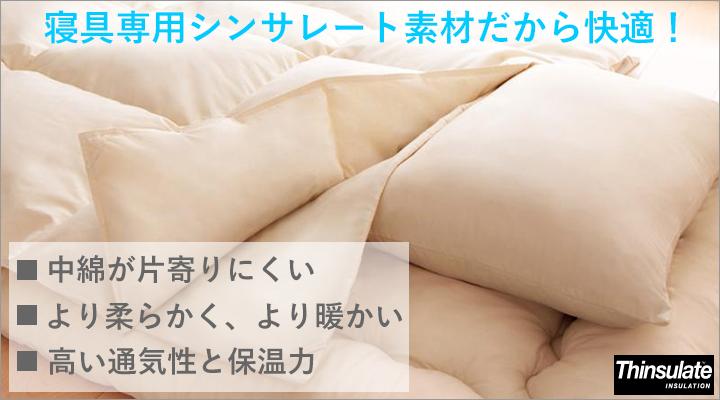 寝具専用のシンサレート素材なので、中身が片寄りにくく柔らかい。高い通気性と保温力で快適。
