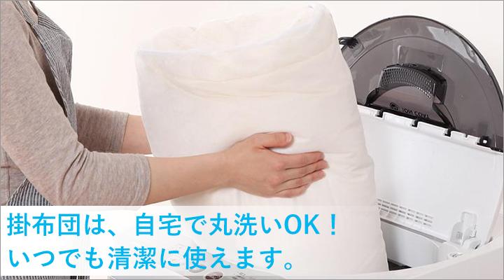 掛布団はウォッシャブル対応だから、気軽にいつでも丸洗いOK!清潔さを保てます。
