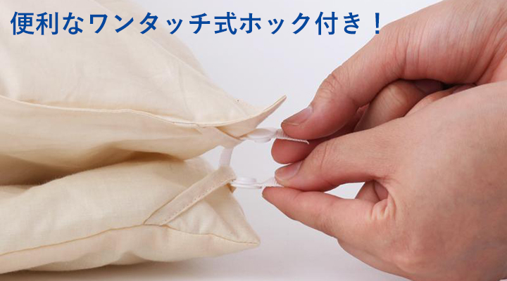 便利なワンタッチ式ホック付き!羽毛掛布団と肌掛布団の2枚合わせも簡単。
