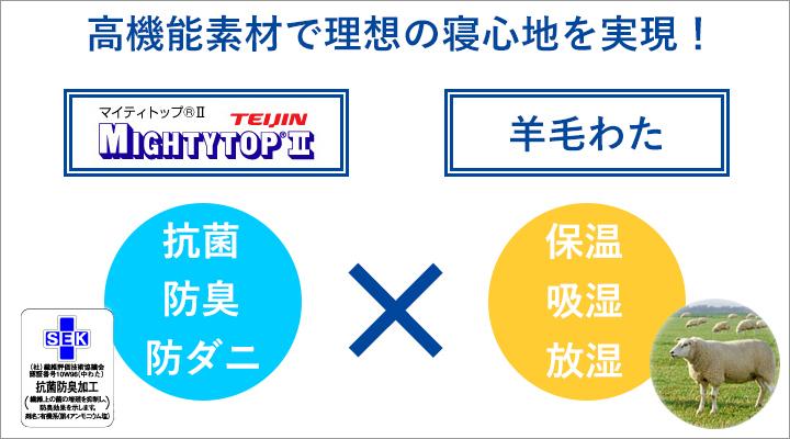 抗菌防臭効果のマイティトップ(R)Ⅱ、保温効果の羊毛わたを使用!
