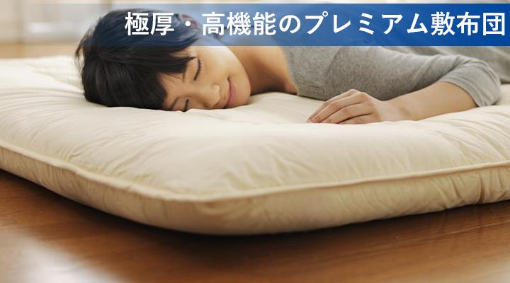 極厚・高機能敷布団で、快適な寝心地に。