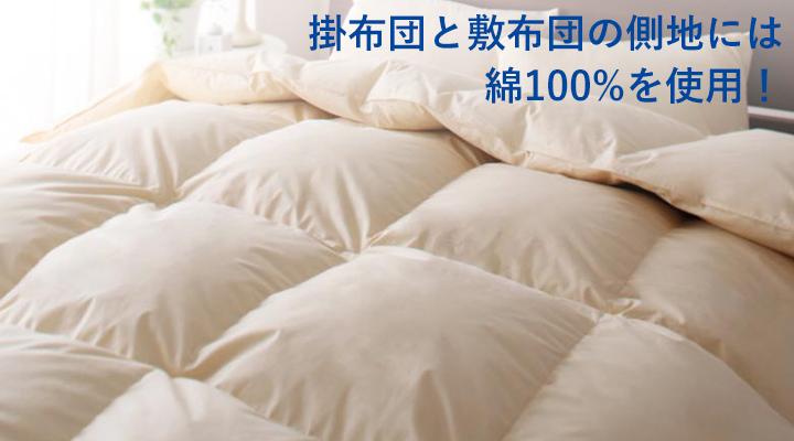 掛布団と敷布団の側地は、肌に優しい綿100%を使用。
