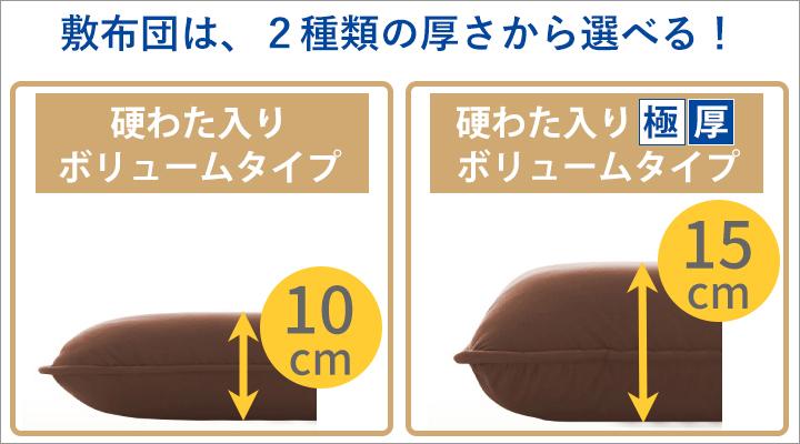 敷布団は厚みによって、2タイプから選べます。