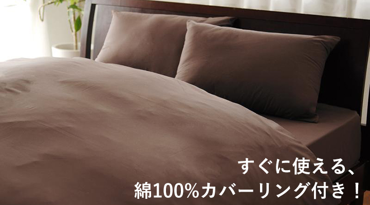 うれしい、綿100%の同色カバーリング付き。
