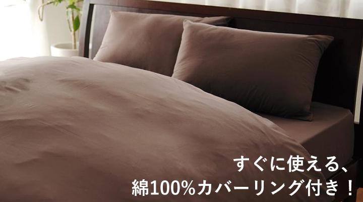 綿100%の同色カバーリング付き。すぐに使えて便利!