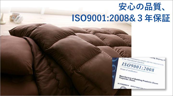 国際規格ISO9001:2008と3年保証付きだから、安心・安全。