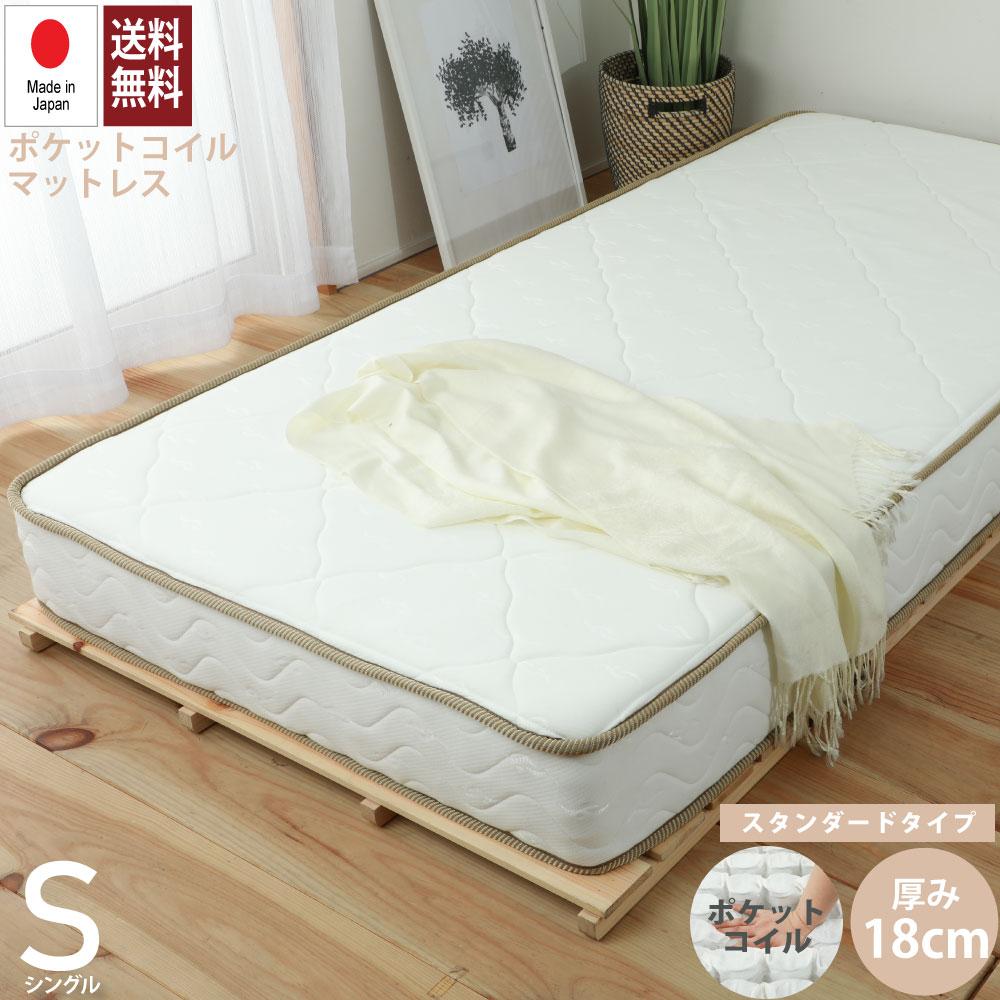 日本製 スタンダードマットレス ポケットコイル シングル 厚さ18cm コンパクト梱包 JP656S【18cm厚】