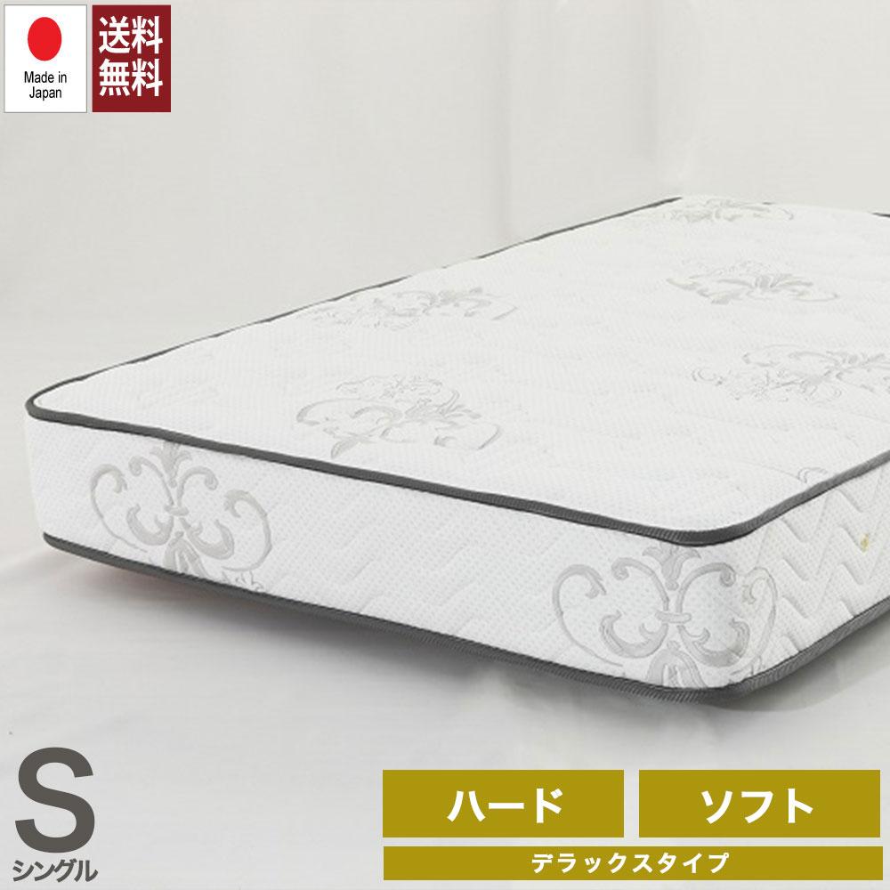 【マットレス単品】日本製ポケットコイルマットレス(デラックス ソフト/ハード)