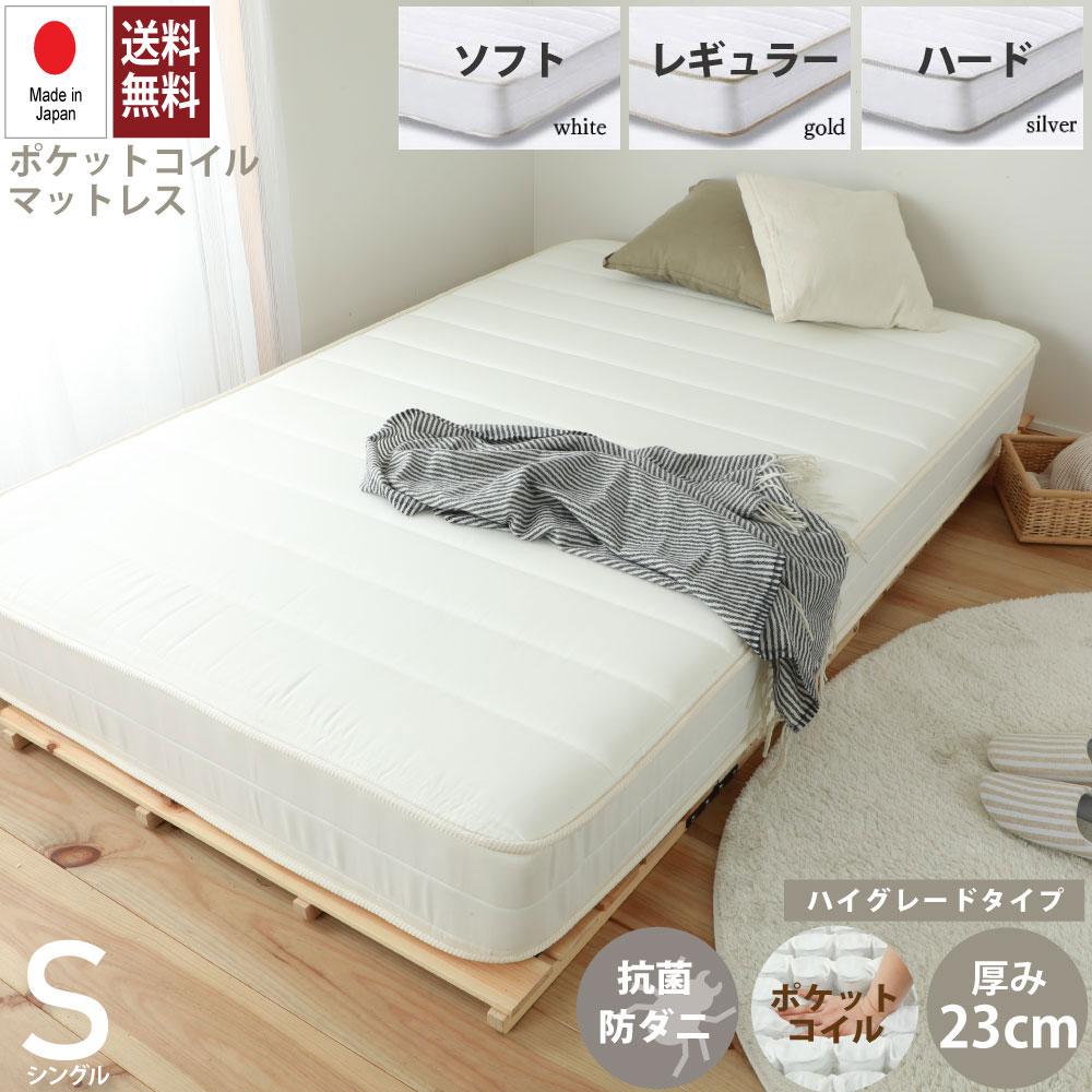 日本製 ハイグレード マットレス ポケットコイル シングル 厚さ23cm  コンパクト梱包 JP601S-HS【23cm厚】