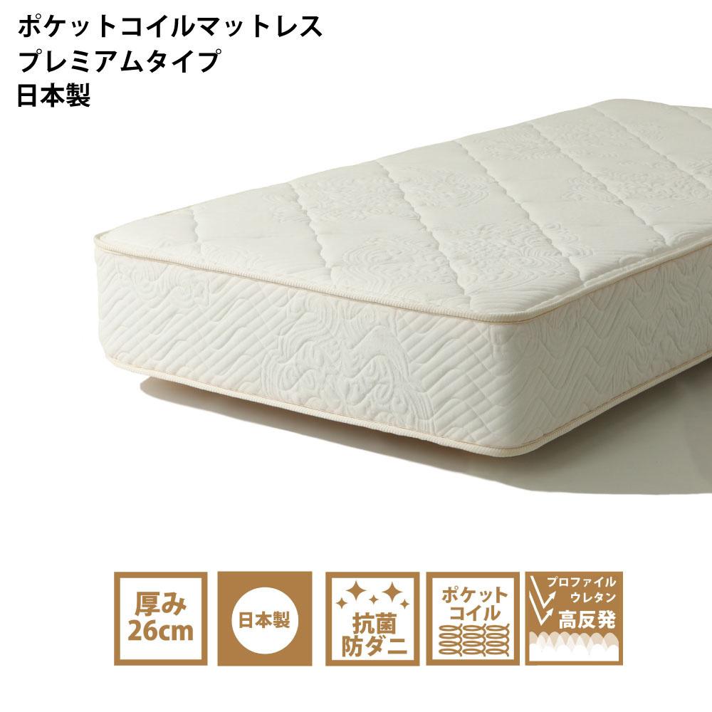 日本製 プレミアムマットレス ポケットコイル シングル 厚さ26cm コンパクト梱包 JP656S【26cm厚】