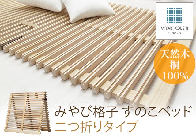 みやび格子すのこベッド 二つ折りタイプ