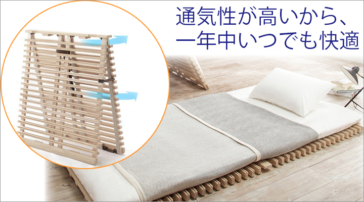 敷き布団かマットレスを敷くだけでOK!フローリングの上でも毎日快適に眠れます。