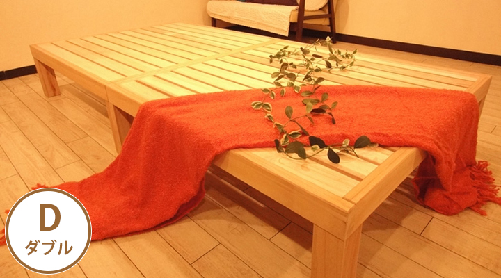 日本製桐無垢すのこベッド【明日桐(あすぎり)】ダブル