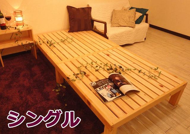 日本製ひのき無垢すのこベッド【明日香(あすか)】シングル