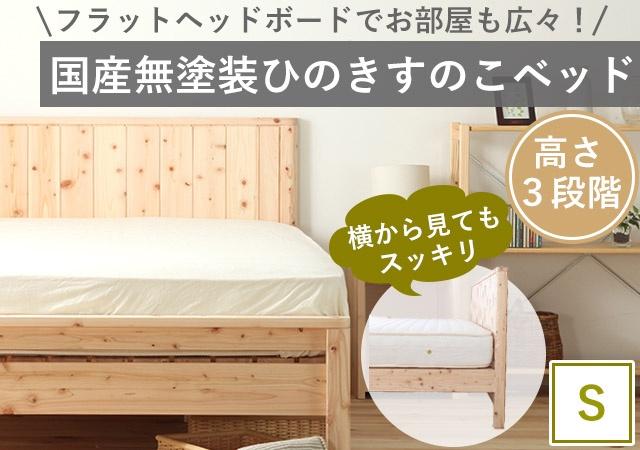 国産無塗装ひのきすのこベッド(フラットヘッドボードタイプ) シングル