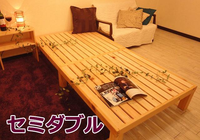 日本製ひのき無垢すのこベッド【明日香(あすか)】セミダブル
