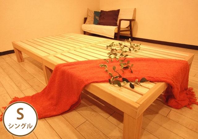 日本製桐無垢すのこベッド【明日桐(あすぎり)】シングル
