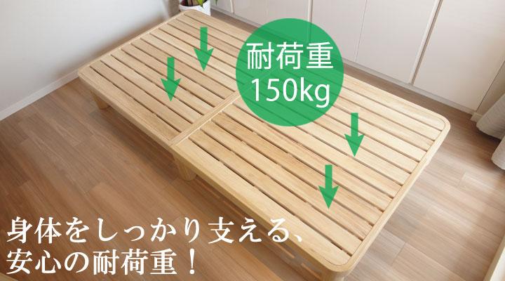 耐荷重は安心の150kg!布団でもご使用いただけます。