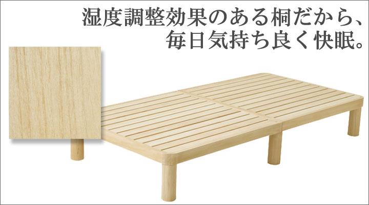 桐は吸湿性が高くすのこベッドに適した健康的なベッド材。汗かきの人も毎日快適!