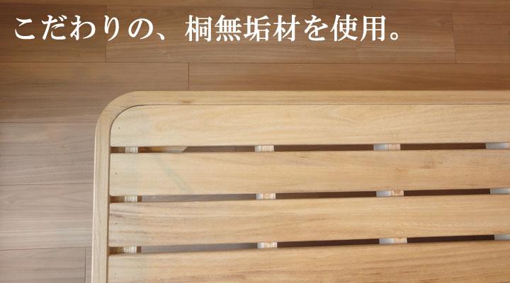 桐の無垢材を贅沢に使用。木の自然な木目や香りに癒されます。