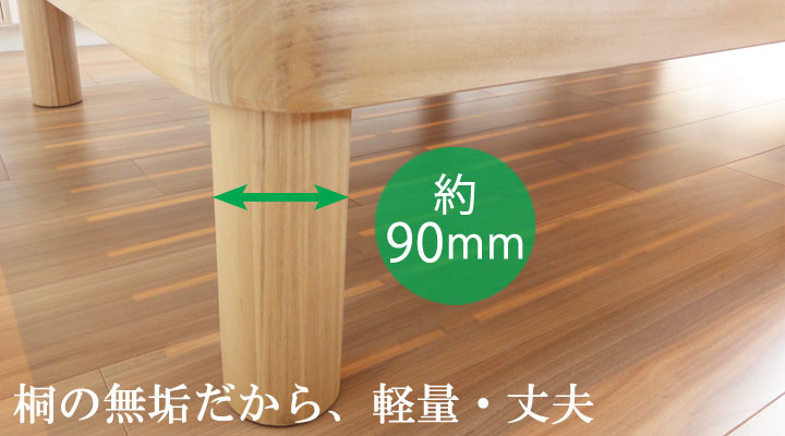 木材の中でも最も軽いと言われる桐だから、軽くて丈夫なベッドが実現できました。