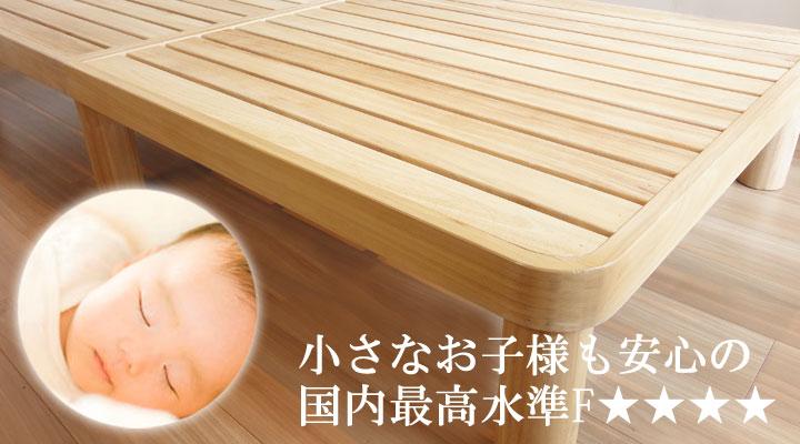 人体に安心な塗料や接着剤を使用しているからアレルギー対策も抜群!国内最高基準F★★★★相当製品。
