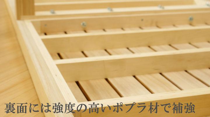 すのこ板の裏面には硬質なポプラ材で補強!すのこの強度が増し、きしみなく安心して使用可能。