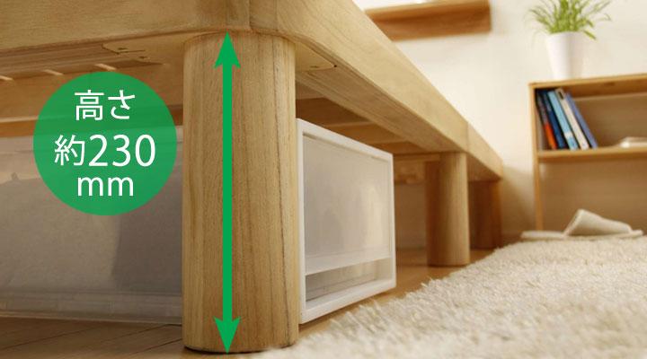 ベッド下の高さは約23cm。収納ケースも置けて空間を有効活用できます。
