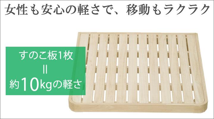 すのこ板1枚の重さは、女性も持ちやすい約10kg!引っ越しや模様替えもラクラク。