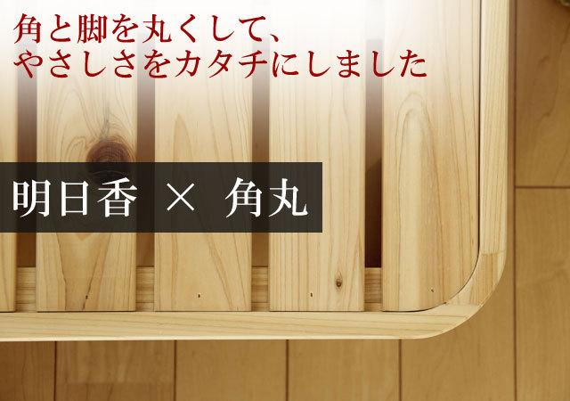 日本製ひのき無垢すのこベッド【明日香(あすか)】角丸タイプ