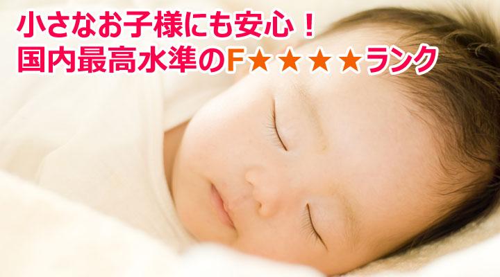 健康的な素材なので、赤ちゃんにも安心!