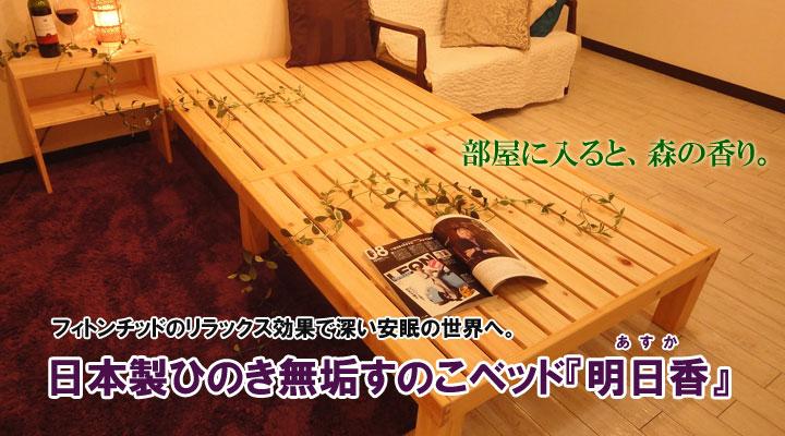 安眠の秘密はフィトンチッドの香り。日本製ひのき無垢すのこベッド