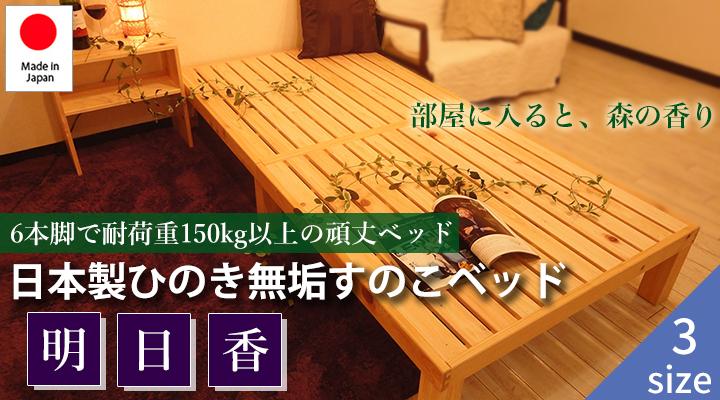 日本製ひのき無垢すのこベッド【明日香(あすか)】