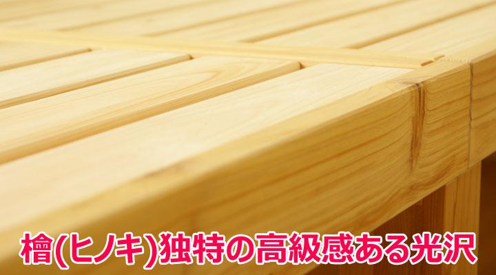ヒノキ独特の光沢が高級感を醸し出します。