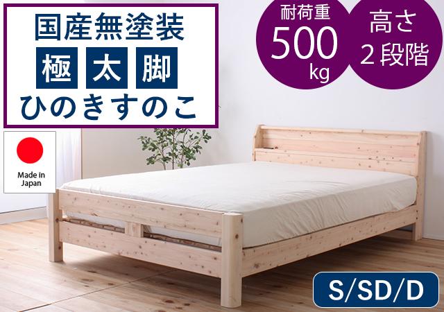 国産無塗装極太脚ひのきすのこベッド