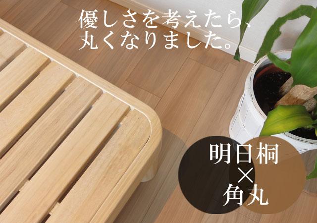 日本製桐無垢すのこベッド【明日桐(あすぎり)】角丸タイプ