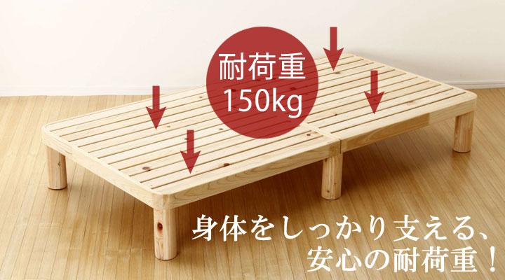 耐荷重は安心の150kg!布団でも使用OK。