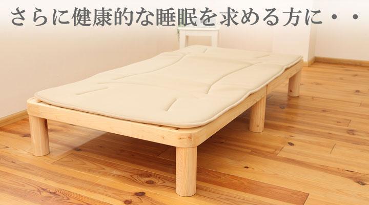 当店オリジナル商品の除湿敷布団「トルマット」と合わせれば、さらに快適&健康的な睡眠に。