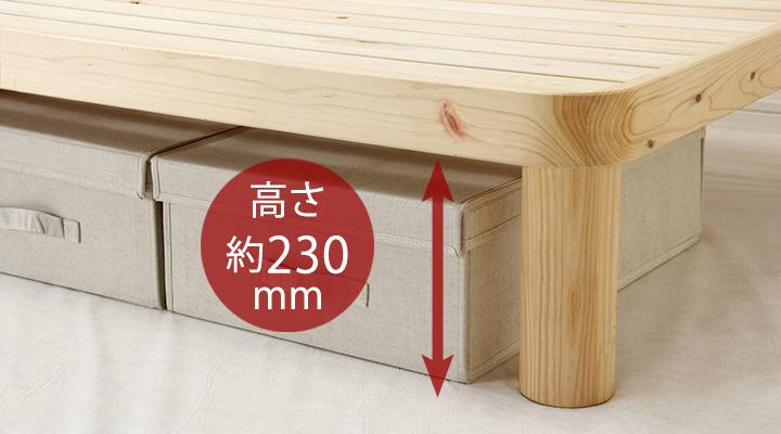 ベッド下の高さは約23cm。収納ケースも置ける!