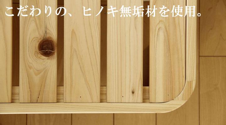 檜の無垢材を贅沢に使用。ヒノキ材独特の爽やかな香りに癒されます。