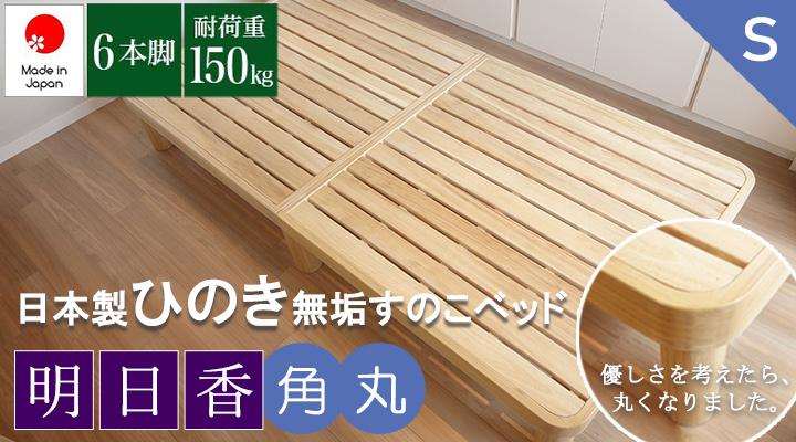 日本製ひのき無垢すのこベッド「明日香」角丸タイプ