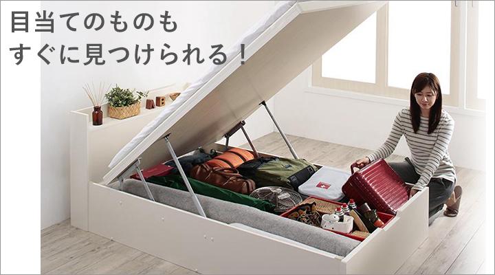 ベッド全面が跳ね上がるタイプなので、目当ての荷物もすぐに見つけられます。