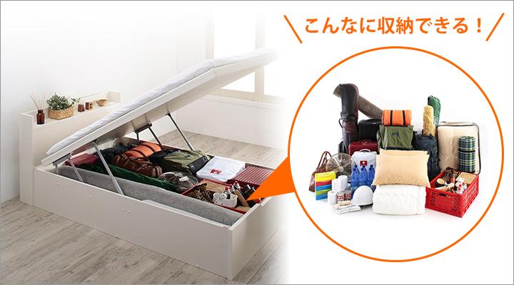 ベッド下が全て収納スペースだから、家の中のあらゆるものを収納できます!