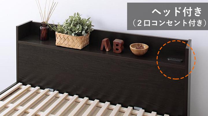 ヘッド付き:ちょっとした小物を収納できるから、ベッド周りもスッキリ。2口コンセント付き。