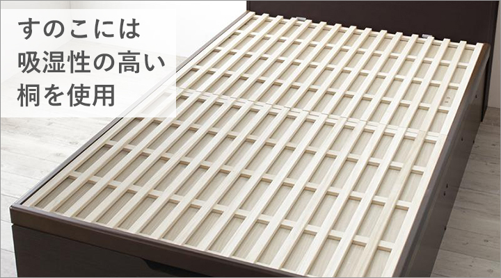 すのこ板には、吸湿性の高い桐材を使用しています。
