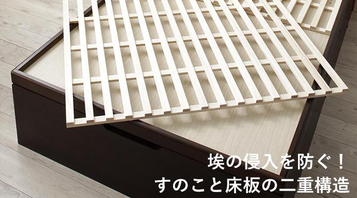すのこの下に床板がある2層構造!ホコリの侵入を防ぎます。