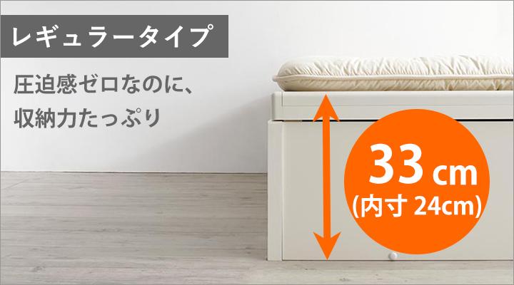 レギュラータイプ(高さ33cm):圧迫感を感じさせないスッキリタイプ。収納力もたっぷり。
