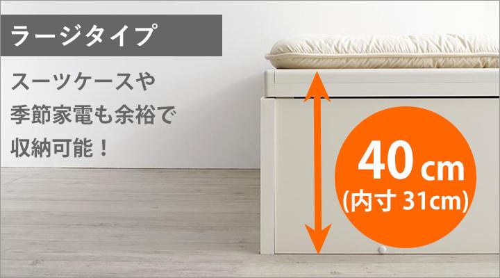 ラージタイプ(高さ40cm):スーツケースや季節家電も余裕で収納!見た目と収納力を重視したい方に。